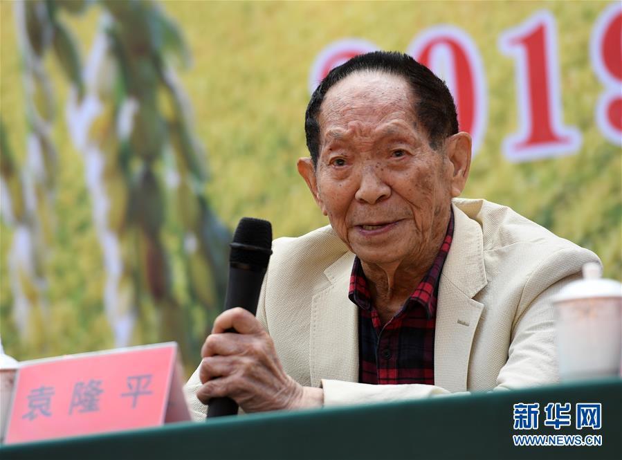 (社会)(2)袁隆平院士工作站在广西灌阳揭牌