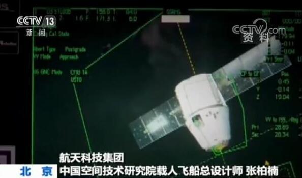 神舟天舟具备执行空间站任务能力