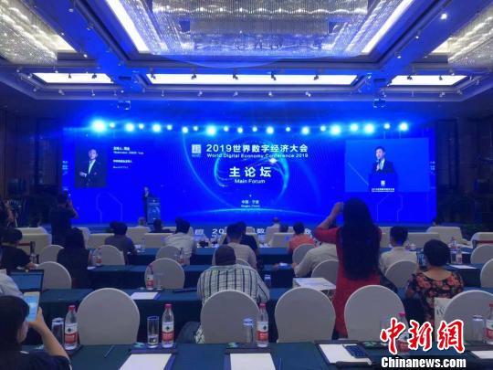 世界数字经济大会:三国院士谈技术趋势与背后安全